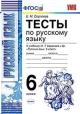 Тесты по русскому языку 6 кл к учебнику Баранова